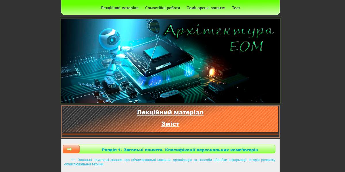 archcom