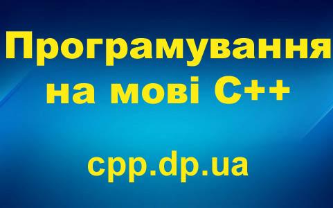 Програмування C++