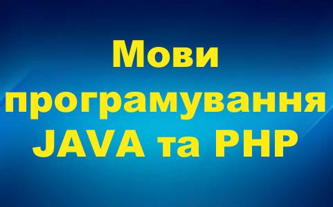 Мови програмування JAVA та PHP